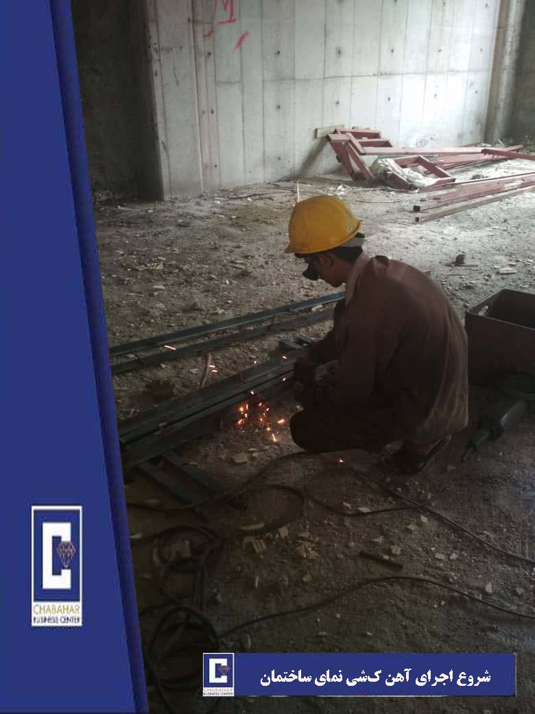 آهن کشی نما
