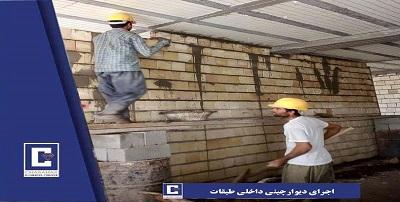 دیوارچینی داخلی طبقات پروژه