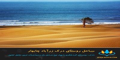 ساحل روستای درک چابهار